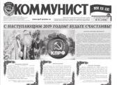 «Коммунист» № 51 от 27 декабря 2018 года