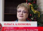 Поздравление с Новым годом Ольги Алимовой