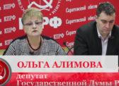 Ольга Алимова о работе фракции КПРФ в 2018 году