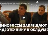 Бондаренко о запрете на видеокамеры для депутатов: «Вся страна будет обсуждать глупость руководства Саратовской области»