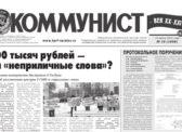 «Коммунист» № 10 от 14 марта 2019 года