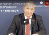Валерий Рашкин рассказал пользователям Интернета о комплексной борьбе КПРФ