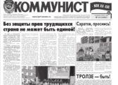 «Коммунист» № 13 от 04 апреля 2019 года