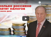 В.Ф. Рашкин: Сколько налогов мы платим?