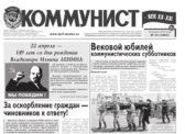 «Коммунист» № 15 от 18 апреля 2019 года