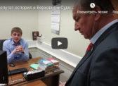 Депутат Госдумы оспорил в Верховном Суде закон об электронном голосовании