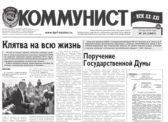 «Коммунист» № 19 от 23 мая 2019 года
