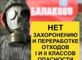Балаково. Одиночный пикет КПРФ против строительства «завода смерти» в Горном