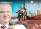 Г.А. Зюганов о выставке «На службе народу»