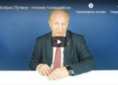 Прямая линия — 2019: у КПРФ есть 5 вопросов к Путину