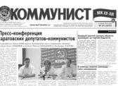 «Коммунист» № 25 от 4 июля 2019 года