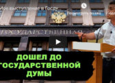 Выступление Николая Бондаренко в Госдуме по «заводам смерти» встретили аплодисментами