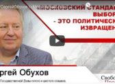Сергей Обухов: «Московский стандарт» выборов — это политическое извращение