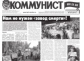 «Коммунист» № 29 от 1 августа 2019 года
