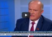 Г.А. Зюганов: Нам надо вывести страну из тяжелого системного кризиса