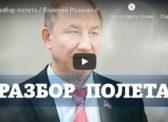 Валерий Рашкин на «Эхе Москвы»: «Это не выборы, а карточное шулерство»