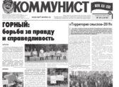 «Коммунист» № 30 от 8 августа 2019 года