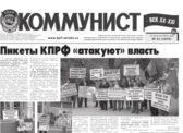 «Коммунист» № 31 от 15 августа 2019 года