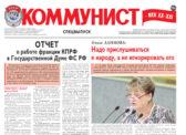Спецвыпуск газеты «Коммунист» от 15 августа 2019 года