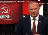 Красная линия. Обращение Г.А. Зюганова