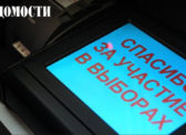 Верховный суд подтвердил законность электронного голосования в Москве. Комментарий В.Ф. Рашкина