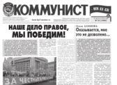 «Коммунист» № 32 от 22 августа 2019 года