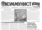 «Коммунист» № 33 от 29 августа 2019 года