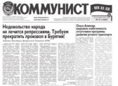 «Коммунист» № 37 от 26 сентября 2019 года