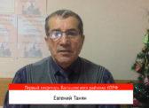 Евгений Танян поздравил земляков с Новым годом