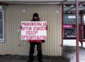 Пугачёв. Одиночные пикеты активистов КПРФ против антинародных реформ