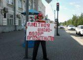 Пугачёв. Одиночные пикеты КПРФ