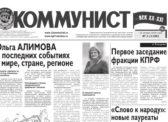 «Коммунист» № 2 от 16 января 2020 года