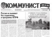 «Коммунист» № 4 от 30 января 2020 года