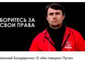 Николай Бондаренко: О чём говорил Путин