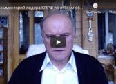 Г.А. Зюганов: «Мы в состоянии многое сделать в это трудное время»