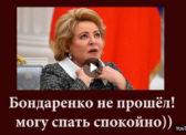 Выдвижение Николая Бондаренко в Совет Федерации