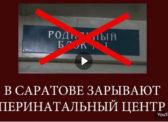 Александр Анидалов: ПОД ШУМОК ГУБЯТ РОДДОМ