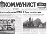 «Коммунист» № 14 от 16 апреля 2020 года