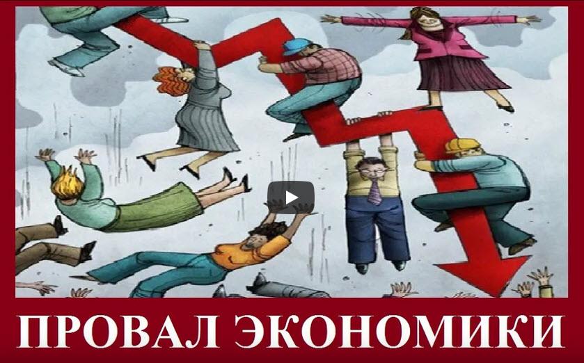 Александр Анидалов о провале в экономике