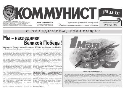 «Коммунист» № 16 от 30 апреля 2020 года