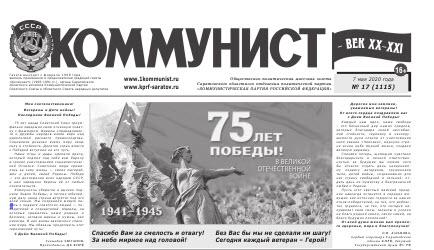 «Коммунист» № 17 от 7 мая 2020 года