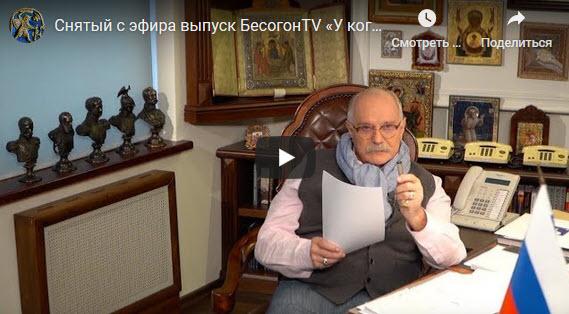 Снятый с эфира выпуск БесогонTV «У кого в кармане государство?»
