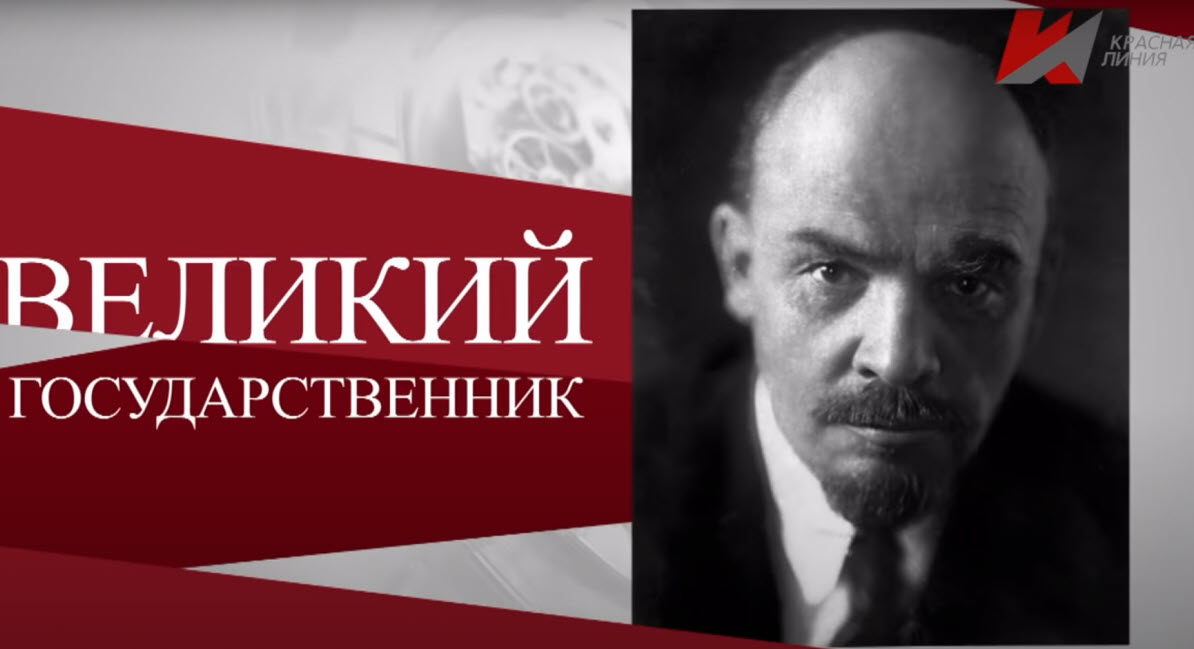 Документальный фильм «Великий государственник»