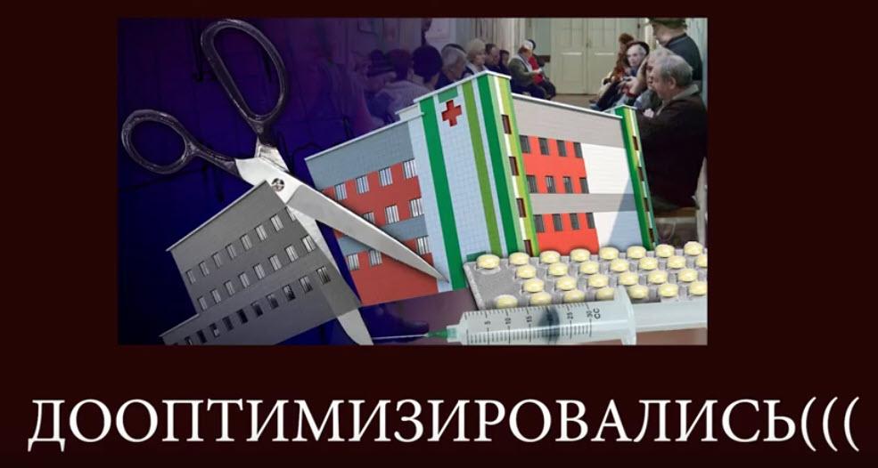 Александр Анидалов: ИНФИЦИРОВАННАЯ МЕДИЦИНА