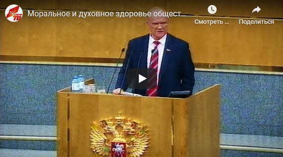 Г.А. Зюганов: Моральное и духовное здоровье общества всегда способствует укреплению и физического здоровья