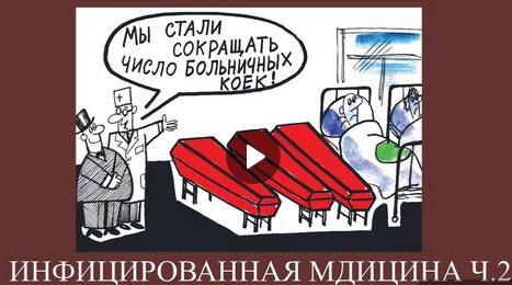 Александр Анидалов: Провал «оптимизации» здравоохранения
