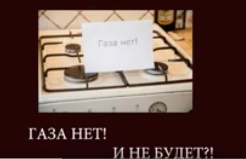 Александр Анидалов: Газа нет! И не будет?!