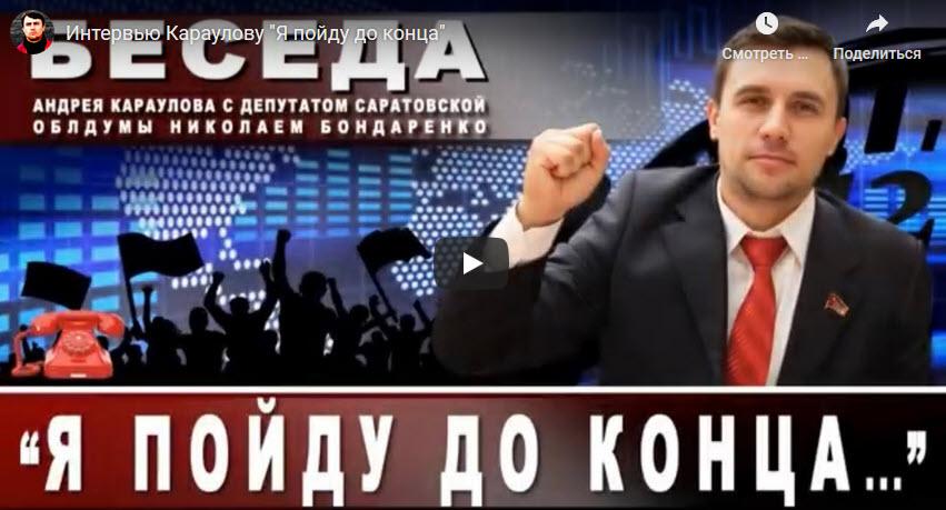 Николай Бондаренко: «Я пойду до конца…»