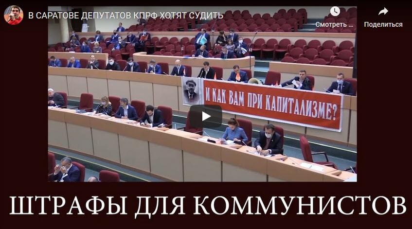 В Саратове депутатов-коммунистов хотят судить