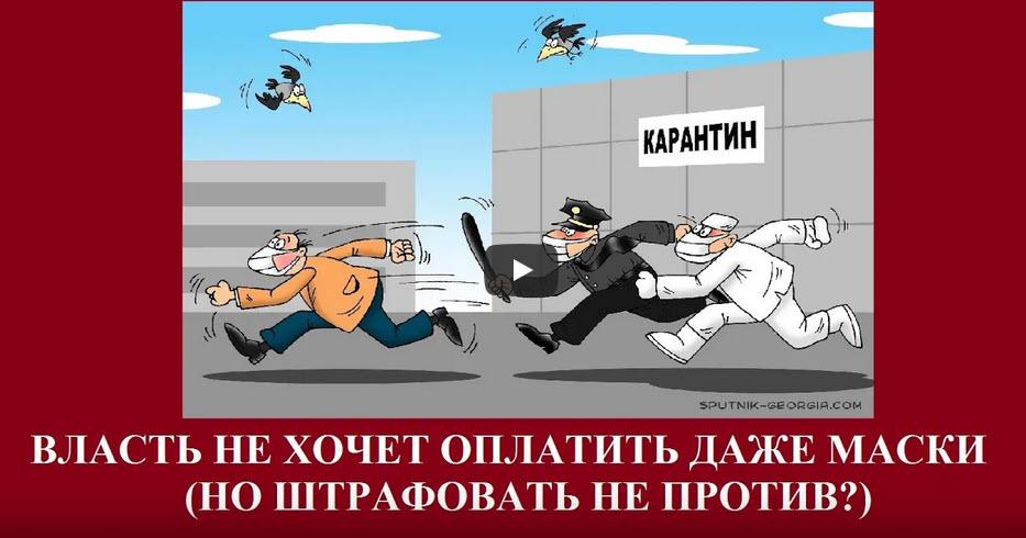 Александр Анидалов: ВЛАСТЬ НЕ ХОЧЕТ ОПЛАТИТЬ ДАЖЕ МАСКИ !